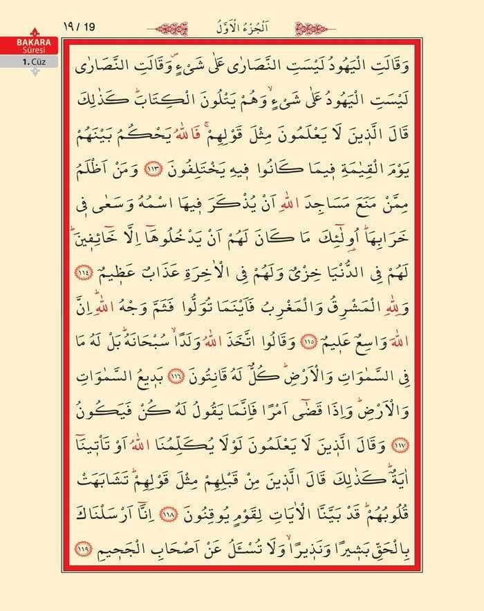 Bakara Sûresi - 17.Sayfa - 1. Cüzün 4. Hizbi