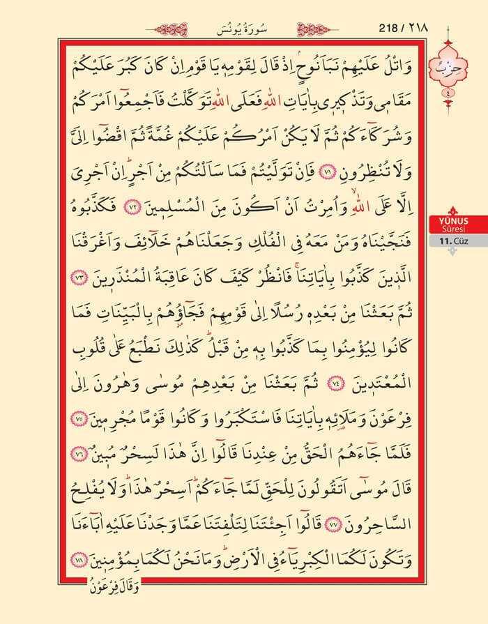Yunus Suresi - 216.Sayfa - 11. Cüzün 4. Hizbi