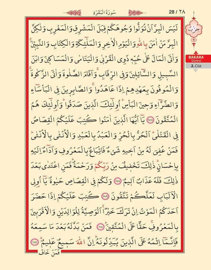 Bakara Sûresi - 26.Sayfa - 2. Cüzün 2. Hizbi
