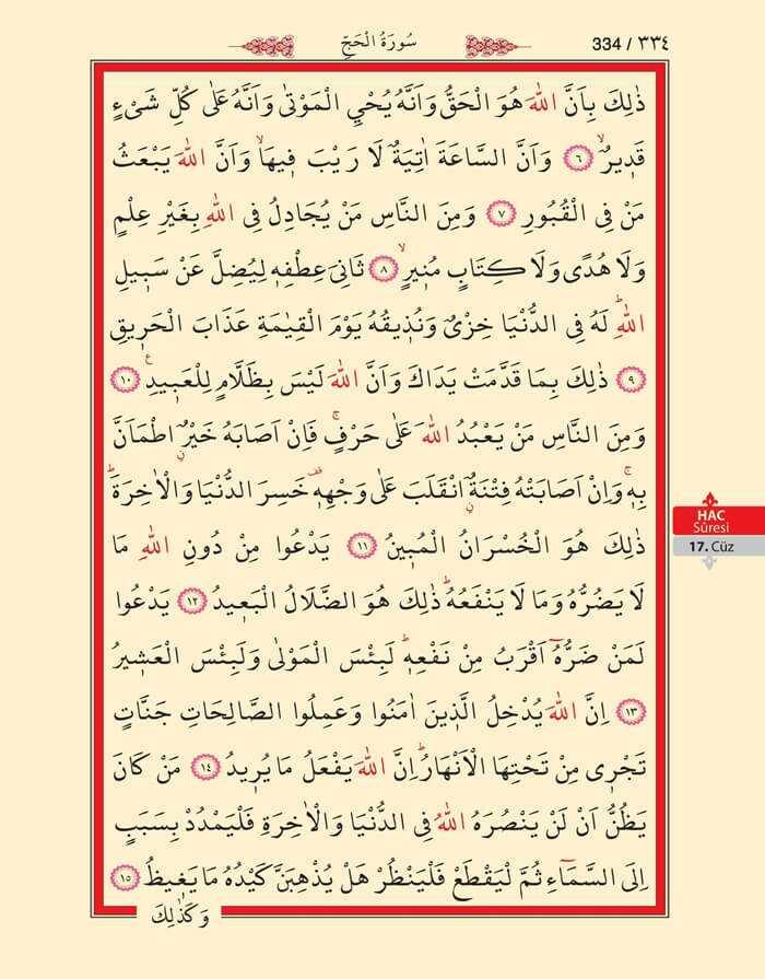 Hac Suresi - 332.Sayfa - 17. Cüzün 3. Hizbi