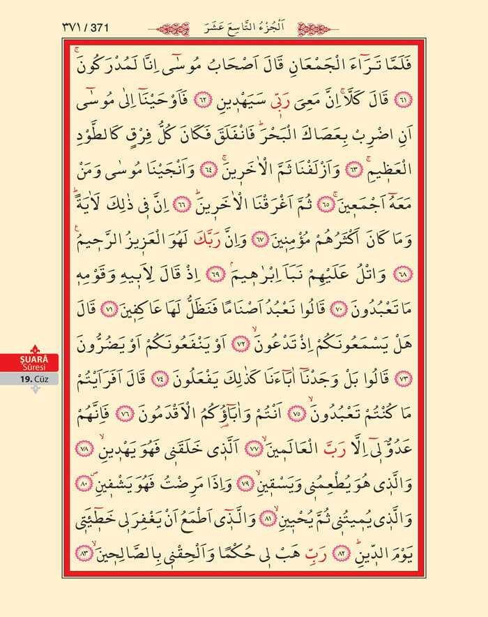 Şuara Suresi - 369.Sayfa - 19. Cüzün 2. Hizbi