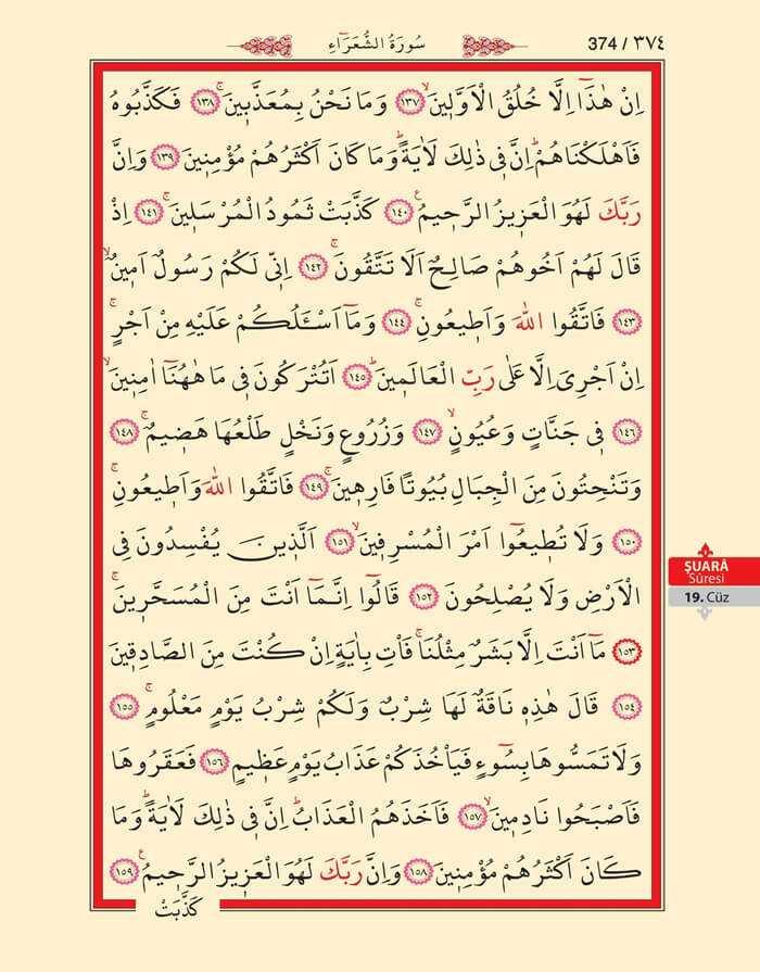 Şuara Suresi - 372.Sayfa - 19. Cüzün 3. Hizbi