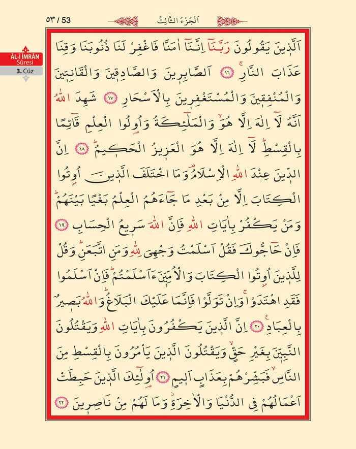 Âl-i İmran Sûresi - 51.Sayfa - 3. Cüzün 3. Hizbi