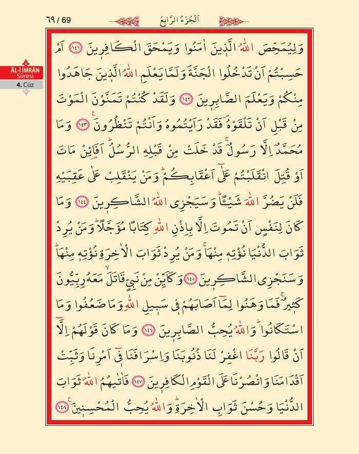 Âl-i İmran Sûresi - 67.Sayfa - 4. Cüzün 2. Hizbi
