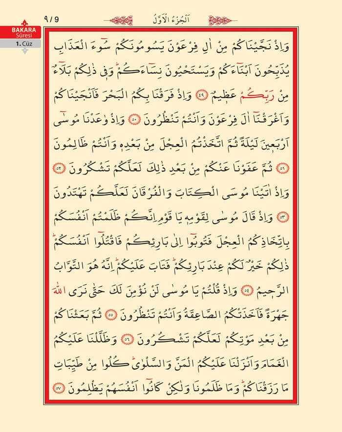 Bakara Sûresi - Yedinci (7).Sayfa - 1. Cüzün 2. Hizbi