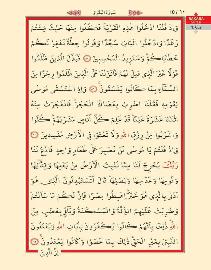 Bakara Sûresi - Sekizinci (8).Sayfa - 1. Cüzün 2. Hizbi